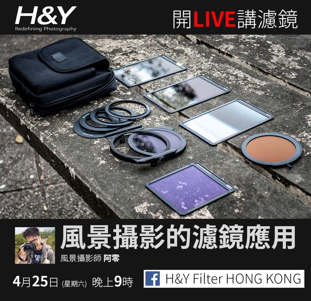 H&Y 開LIVE講濾鏡